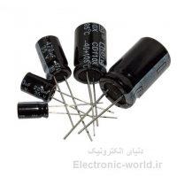 خازن الکترولیتی