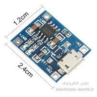 شارژر Micro USB باتری های لیتیومی