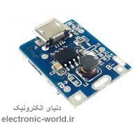 ماژول شارژر باتری لیتیوم T6845 مناسب پاور بانک