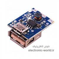 ماژول شارژر باتری لیتیوم T6845