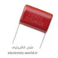 خازن پلی استر 2.2 میکرو فاراد / 400 ولت