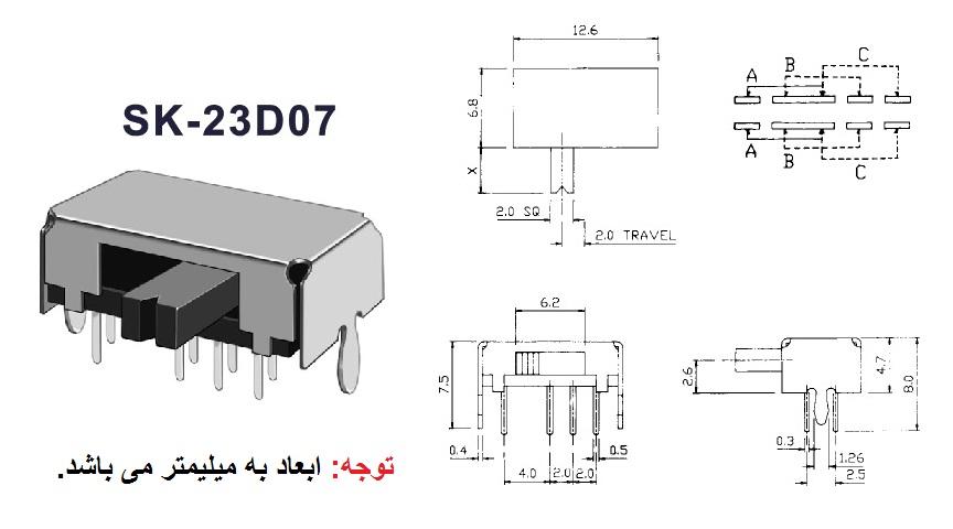 SK-23D07 کلید کشویی 3 حالته 8 پایه